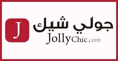 Photo of جولي شيك (JollyChic)