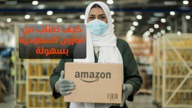 Photo of مميزات الشراء من امازون السعودية