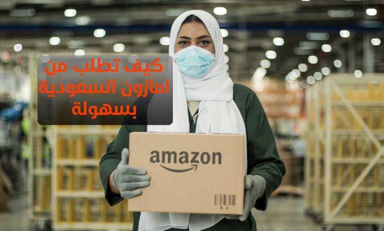 تعرف على مميزات الشراء من امازون السعودية وكيف تطلب بسهولة